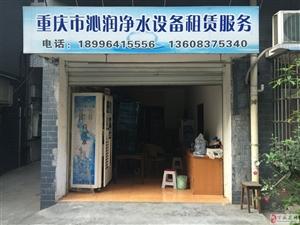 重慶市沁潤凈水設備租賃服務