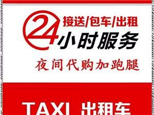 出租车代步信息