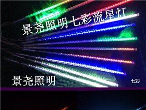 春節懸掛式裝飾七彩雙面LED流星燈管 夜景亮化燈