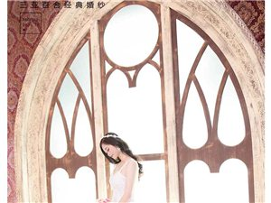 三亞百合經典歐式婚紗攝影基地套系