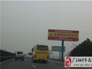 成綿高速廣告-四川高速路廣告戶外牌位置