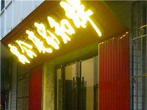 陇南祥和家庭公寓 短租房 日租房 5918028