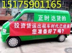 正时达货的澳门太阳城招带车或购车加盟,招各县代理商