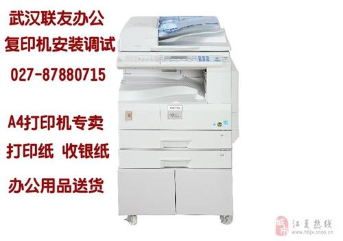 武汉复印机专卖\复印机粉盒\复印机耗材\复印机维修