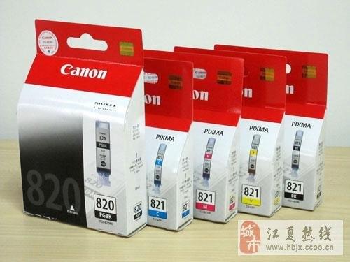 武汉送货佳能canon打印机墨盒硒鼓碳粉盒