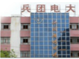 2017年兵團電大校總部成人教育全日制中專大專招生