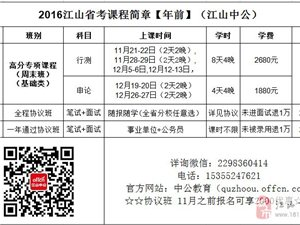 2016江山公務員考試培訓隨報隨學