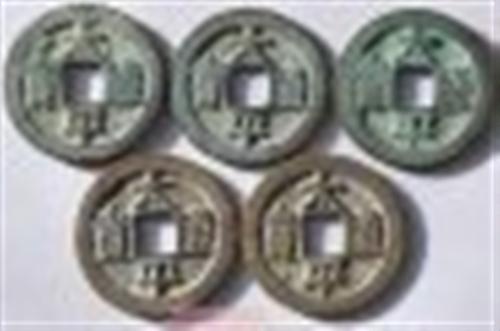"""榆树长白山商城一楼古董店出售真""""五帝钱""""、太平钱"""