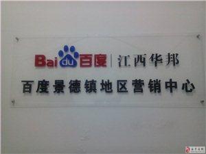 樂平百度公司/樂平百度推廣/景德鎮百度公司