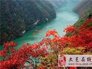 第九屆巫山國際紅葉節三峽紅葉全景2日游