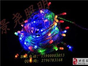 景堯品牌亮化特價12元/米元旦裝飾背景LED燈串