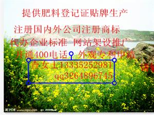 青州德丰提供三证齐全肥料登记证生产
