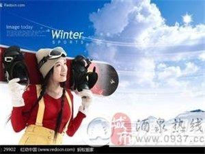 嘉峪关滑雪票、悬臂滑雪场、文殊滑雪场优惠门票预订