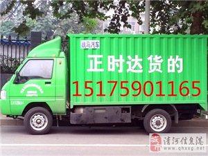 正時達貨運出租車誠邀清河代理商