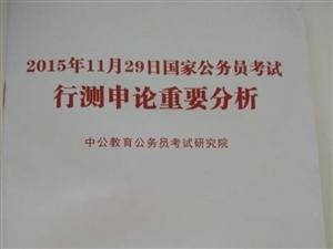 2016国家公务员考试考前预测白皮书到货!