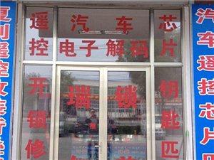 涿州市瑞仁锁艺开锁配汽车遥控钥匙