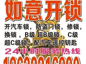 涿州如意开锁公司