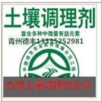 提供土壤改良剂 含黄腐酸水溶肥含硫氮肥企业生产资质