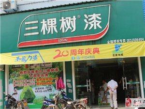 余江三棵树漆专卖店