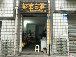 萬盛彭榮白酒經營部