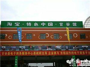 特色中国 甘谷馆