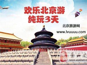 北京三晚三日游旅游攻略