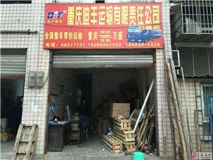 重庆迪丰运输有限责任公司
