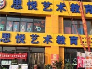 郑州思悦艺术教育