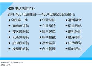 400電話靚號推薦網站建設