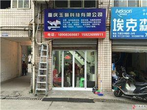 重庆玉狮科技有限责任公司