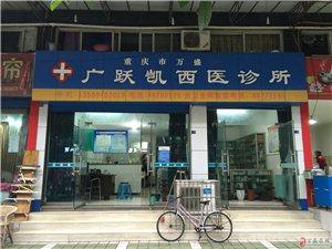 萬盛廣躍凱西醫診所