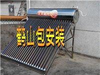 鹤山:全新太阳能热水器