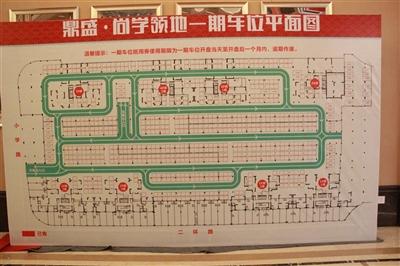 地下车位分布图