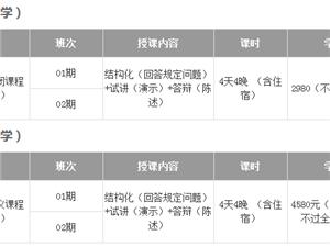 江山教師資格考試面試培訓2015下半年