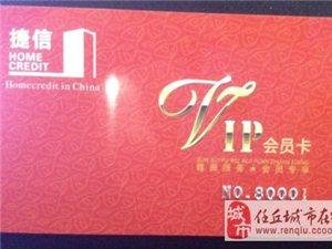 捷信·中國分期服務
