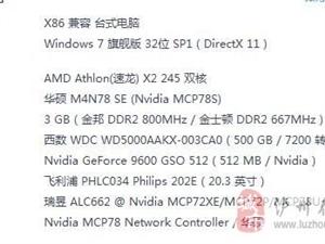 出售一部台式电脑