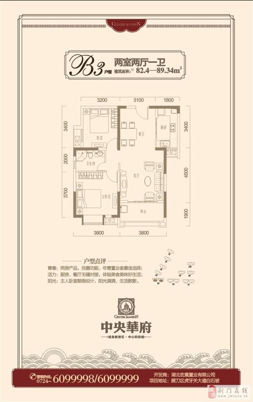 B3户型两室两厅一卫