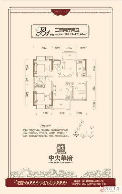 B1户型三室两厅两卫