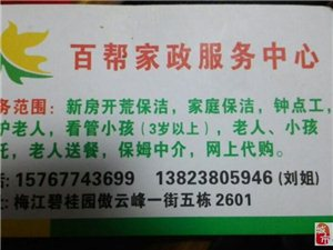 梅江碧桂園百幫家政服務中心