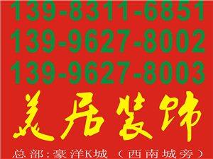 大足美居裝飾-美食-交友群- 479571422
