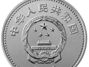 求购2016年猴生肖10元纪念币