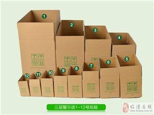 专门批发定做 ?#21592;?#24555;递纸箱包装盒,三层五层个性定做