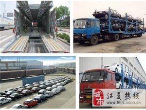 广州到长春小轿车托运公司,太平洋承保