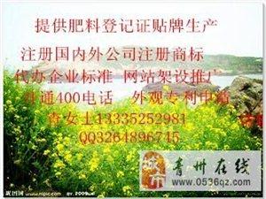提供肥料登記證貼牌生產