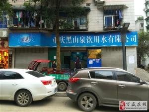 萬盛重慶黑山泉飲用水有限公司