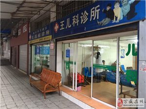 萬盛王昌裕診所(王兒科診所)