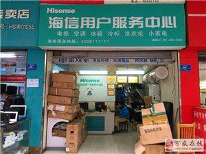 万盛海信专卖店用户服务中心