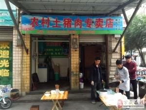 萬盛農村土豬肉專賣店