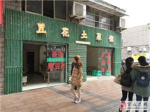 萬盛豆花土菜館