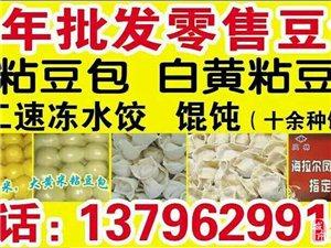 常年批發零售粘豆包速凍水餃餛飩